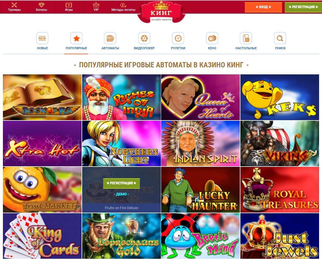 Временем проверено онлайн казино Кинг